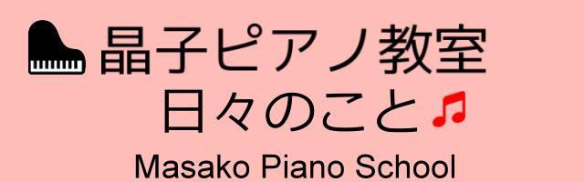 晶子ピアノ教室★日々のこと♪