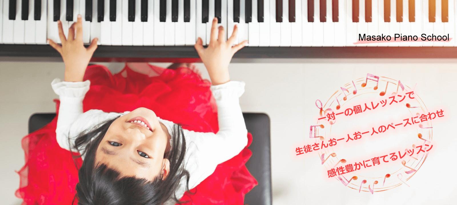 晶子ピアノ教室